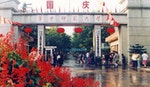 CCNU China - history 2