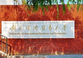 University of International Business and Economics UIBE