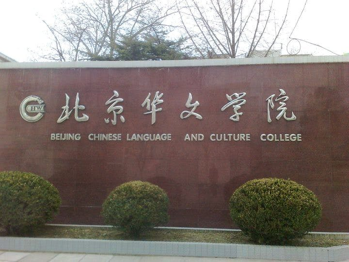 Beijing Chinese Language and Culture College wall