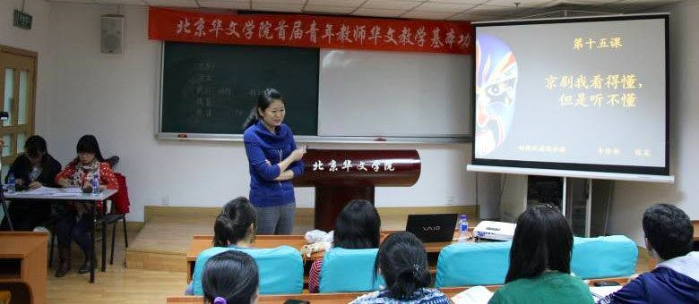 Gyeongae commends the teachers at BLCC in Beijing, China.