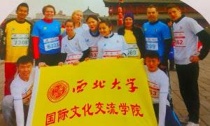 Northwest University China Students