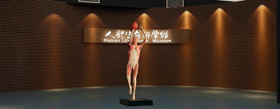 Human Life Science Hall