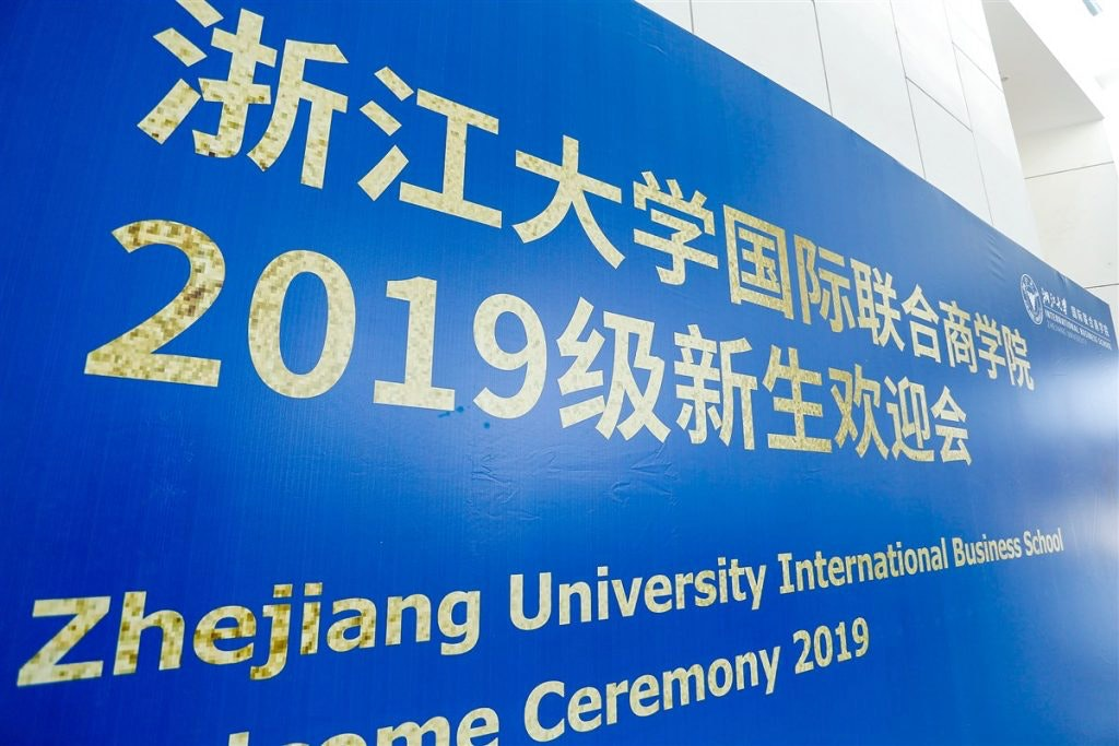 Zhejiang University International Business School (ZIBS) Opens – The Newest Business School in China