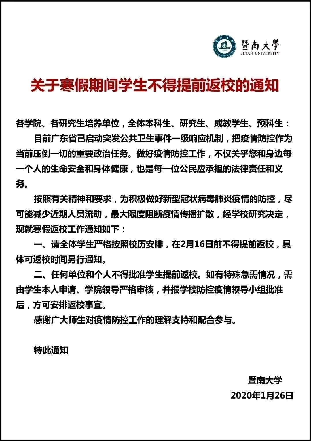 Student Notice from Jinan University