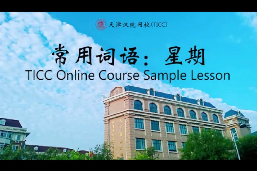 Free Trial: Online Chinese Class with TICC