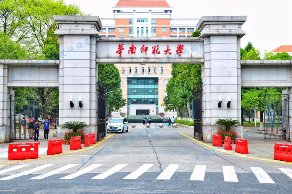 South China Normal University and New Programs Added – 17th March